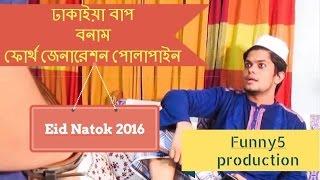New Bangla Funny Video | Bangla Comedy | Dhakaiya Father vs 4th Generation Sons | Funny5