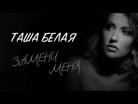 Таша Белая – Замени меня (Official Audio 2018)