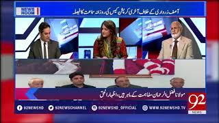 News Room - 17 August 2017 - 92NewsHDPlus