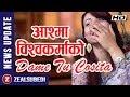 Dame Tu Cosita Challenge By Aashma Biswokarma Zealsubedi mp3