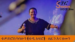 Sheger WeyAddis Abeba -  Tewodros Kassahun  Teddy Afro