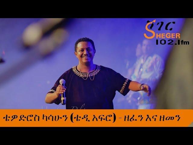 Tewodros Kassahun - Teddy Afro - Sheger WeyAddis Abeba