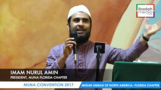 Very Powerful Speech by Imam Nurul Amin | MUNA Convention 2017 | Florida Chapter