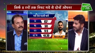 Aaj Tak Show: Expert Says Virat Will Score Hundred & Win Perth Test | Ind vs Aus | Sports Tak