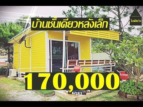 บ้านชั้นเดียวหลังเล็ก ราคา 170,000 บาท #ไอเดียบ้าน