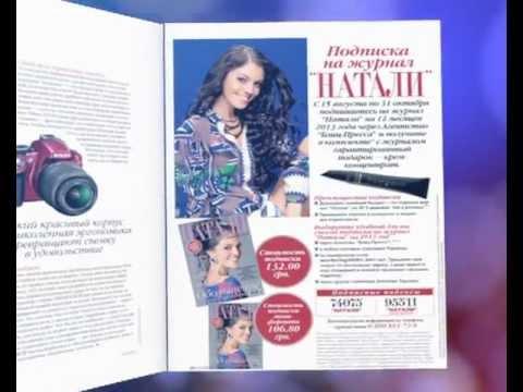 Подписка на журнал «НАТАЛИ»