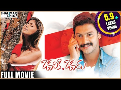 Okariki Okaru Full Length Telugu Movie || Sri Ram, Arti Chhabria video