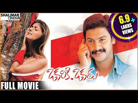 Okariki Okaru Full Length Telugu Movie || Sri Ram, Arti Chhabria