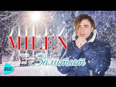MILEN  -  Заметает (Альбом 2017)