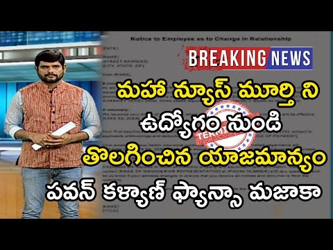 Maha News Channel Terminated Maha News Murthy From the Journalist Job || SM TV