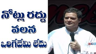 నోట్లు రద్దు వలన ఒరిగేదేమి లేదు |  Student Question to Rahul Gandhi on Demonetisation