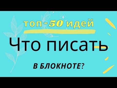 Топ - 50 ИДЕЙ Что писать в блокноте