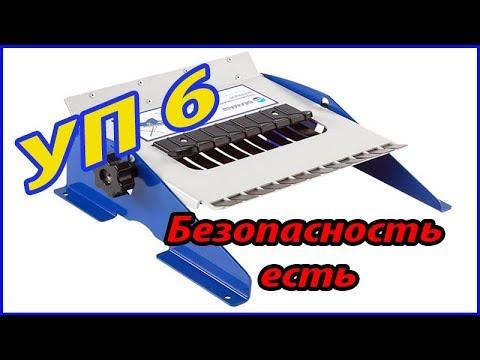 Обзор прижимного устройства УП-6 для станка БЕЛМАШ МОГИЛЕВ 2.4