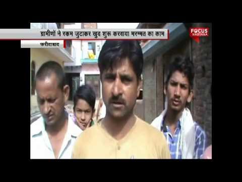 Reality of Faridabad The Saansad Adarsh Gram Yojana Krishan Pal Gujjar