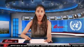 ETHIOPIAN REPORTER TV |  Amharic News 08/24/2016