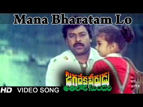 Jagadeka Veerudu Atiloka Sundari | Mana Bharatam Lo Video Song | Chiranjeevi, Sridevi video