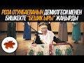 Роза Отунбаеванын демилгеси менен Бишкекте Бешик ыры жаңырды mp3