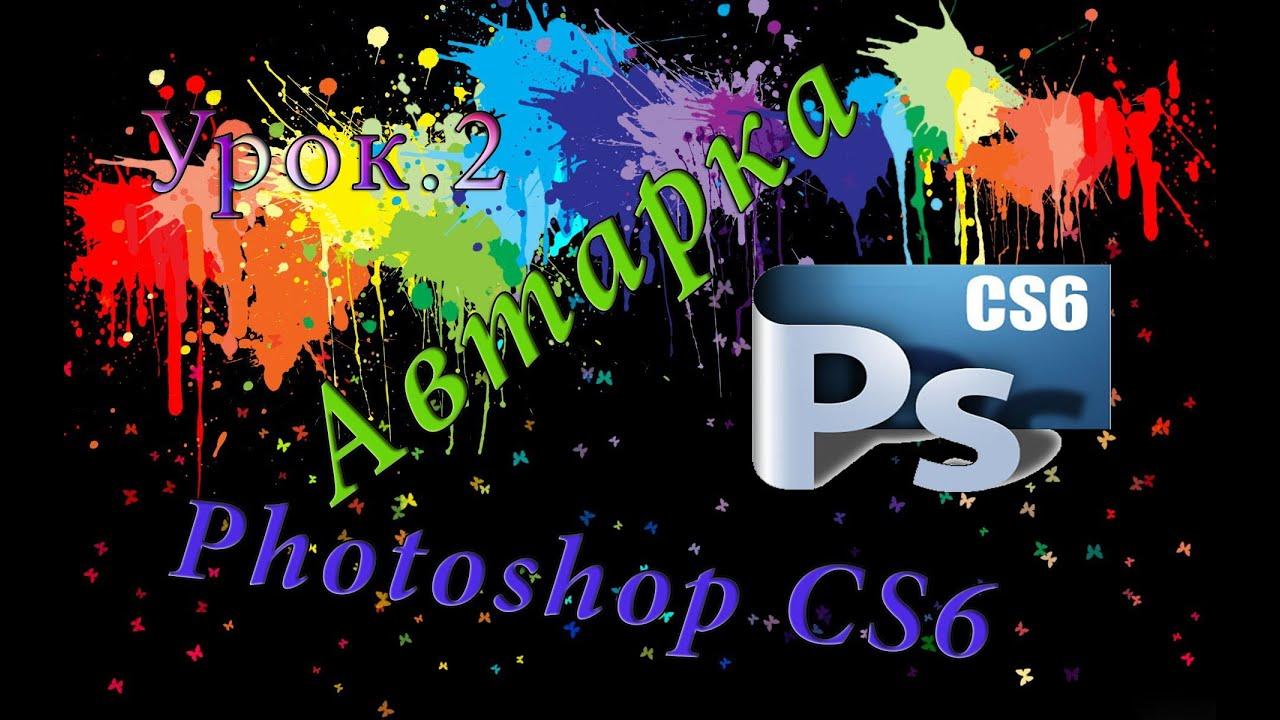 Как сделать 3dграфию photoshop