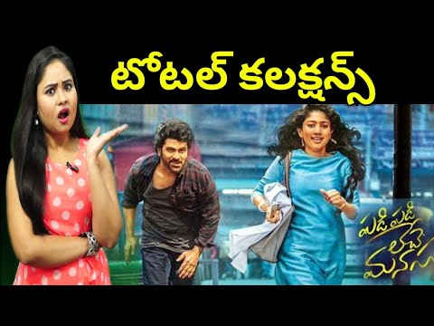 Latest Tollywood movie padi padi leche manasu box-office Collections | R Creations