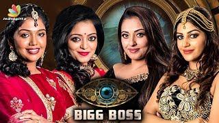 Bigg Boss Tamil Season 2 Launch   Yaashika Aanand, Mumtaz, Janani Iyer   Kamal Hassan Show