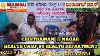MULBAGAL NEWS : CHINTHAMANI JJ NAGAR HEALTH CAMP BY HEALTH DEPARTMENT