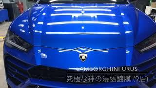 2019/07/15 Lamborghini Urus Coating
