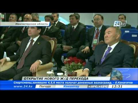Президенты РК и Туркменистана участвуют в открытии нового железнодорожного перехода