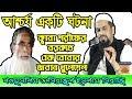 এক বোবার আশ্চর্য ঘটনা, শুনলে চোখের পানি চলে আশে #new_bangla_waz #Dr.sirajul islam siraji #oic-media