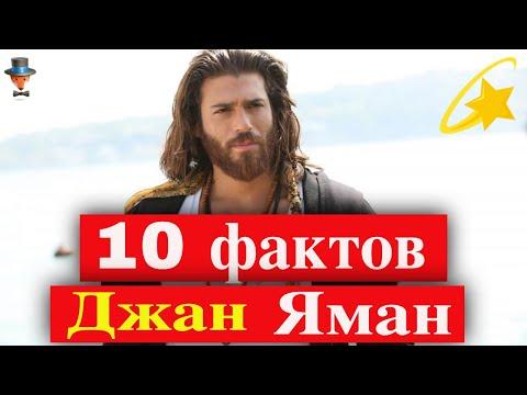 Джан Яман: 10 неожиданных фактов о звезде сериала Ранняя пташка