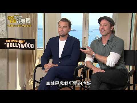【從前,有個好萊塢】兩大男神 李奧納多x 布萊德彼特 專訪 7.24(三) 搶先全球上映