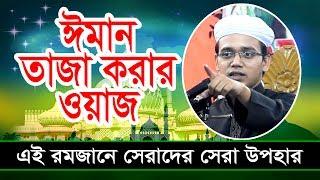 New Bangla Waz Mahfil হৃদয় জুড়ানো নতুন ওয়াজ Mufti Said Ahmed (Kolorob) Bangla Waz New Mahfil