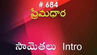 సామెతలు - Introduction (#0684) Telugu Bible Study Prema Dhara - Voicing by RRK