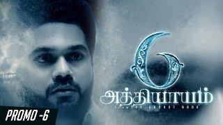 6 Athiyayam | Tamil Horror Anthology | Promo #6 | TrendMusic