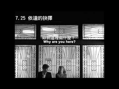 依達的抉擇 - 中文預告