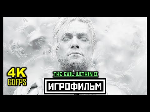EVIL WITHIN 2 ➤ Прохождение #1 ➤ СНОВА В ЭТОТ АД!