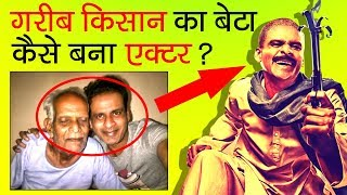 जी हाँ! गरीब भी बन सकता है एक्टर | Manoj Bajpai Motivational Biography in Hindi | Wife | Movies  from Live Hindi