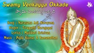 Golagamudi Venkaiah Swamy    Narayana Adi Narayana   Venkaiah Swamy Charitra