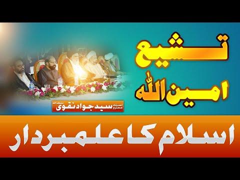 Tashayuu Ameen ul Allah | Islam ka Alambardar | Ustad e Mohtarm Syed Jawad Naqvi