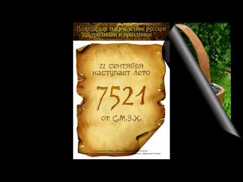 Евреи ЗАПРЕТИЛИ это на ТВ Славянский 7521 год от С.М.З.Х.