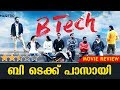 B.Tech Malayalam Movie Review | Asif Ali | Aparna Balamurali | KaumudyTV