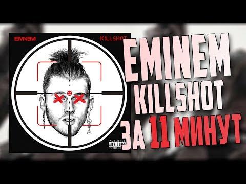 EMINEM - KILLSHOT ПИШЕМ МИНУС ЗА 11 МИНУТ В FL STUDIO 20