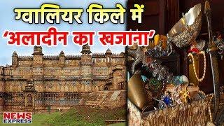 Gwalior Fort के इस तहखाने में छिपा है Scindia का खजाना