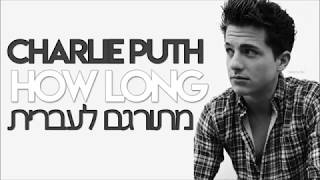 Download Lagu Charlie Puth - How Long | מתורגם לעברית Gratis STAFABAND