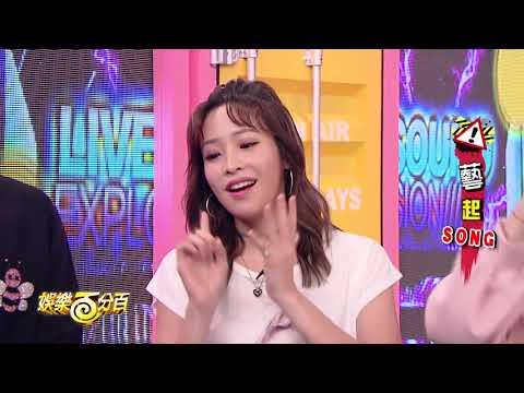 台綜-娛樂百分百-20190219