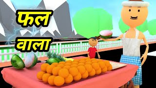 JOKE OF - FRUIT WALA ( फल वाला ) - comedy time toons