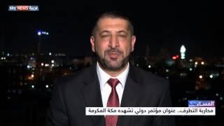 محاربة التطرف.. مؤتمر دولي في مكة