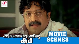 Paleri Manikyam Movie Scenes | Siddique recollect Swetha Menon's past | Mammootty