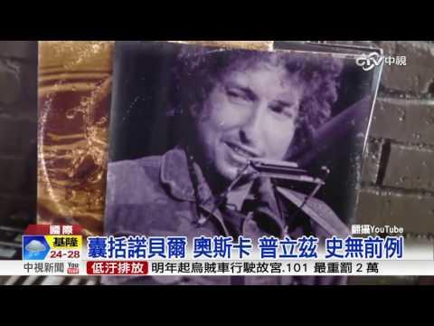 傳奇歌手巴布狄倫 獲諾貝爾獎 │中視新聞 20161014
