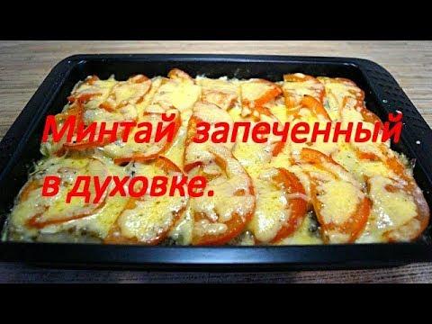 Вкуснейшая рыба  запеченная в духовке