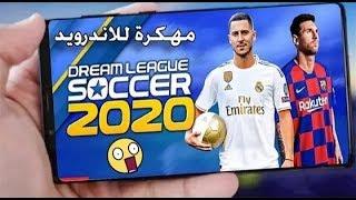 واخيرا تحميل لعبة dream league soccer 2020 للاندرويد بدون انترنت وبحجم صغير 300MB
